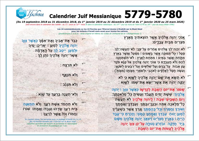 Calendrier Hebraique 2021 CALENDRIER JUIF MESSIANIQUE 5779/5780 – ANNÉE 2018 2020 | À l
