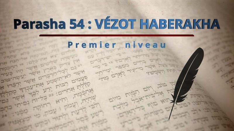 Parasha 54 : VÉZOT HABERAKHA (Et voici la bénédiction…) – Premier niveau