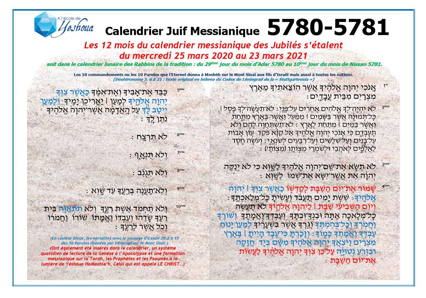 Calendrier Hebraique 2021 Nouveau) CALENDRIER JUIF MESSIANIQUE 5780/5781 – ANNÉE 2020 2021